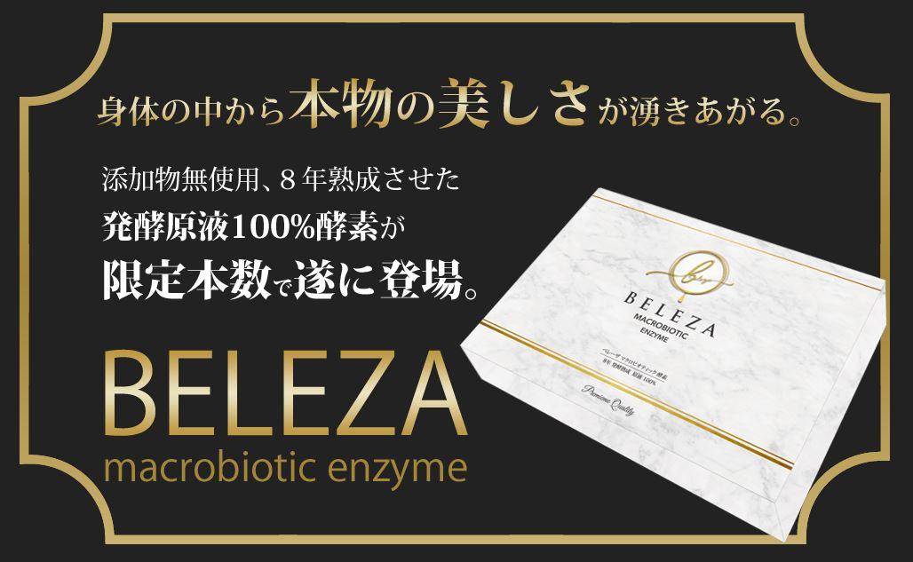 【新登場】ベレーザ酵素(ハーフサイズ)