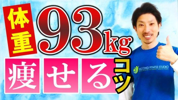 体重90㎏の人が痩せるコツ。無理なく-30㎏落とすダイエット方法
